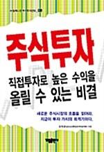 [중고] 주식투자