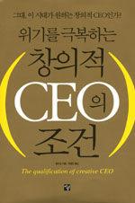 (위기를 극복하는) 창의적 CEO의 조건