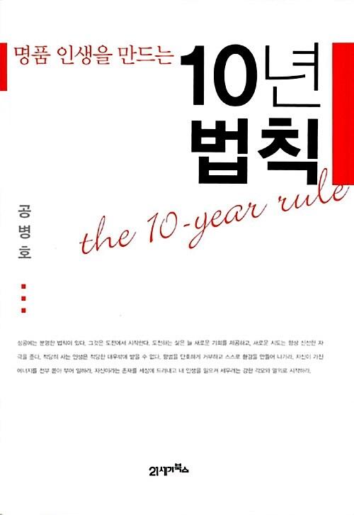 [중고] 10년 법칙
