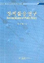 정책불응연구