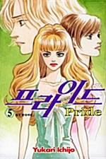 프라이드 Pride 5