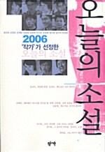 2006 작가가 선정한 오늘의 소설