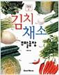 김치 채소 주말농장 - 주말농장 시리즈 2