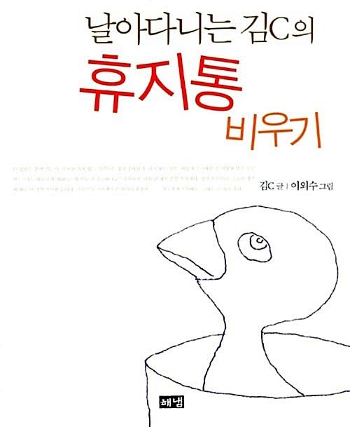 [중고] 날아다니는 김C의 휴지통 비우기