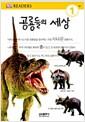 [중고] 공룡들의 세상