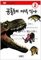 [중고] 공룡들의 저녁 식사