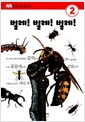 [중고] 벌레! 벌레! 벌레!