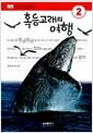 [중고] 혹등고래의 여행