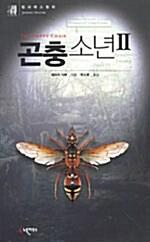 곤충 소년 2