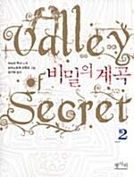 비밀의 계곡 2