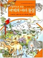 그림지도로 보는 세계의 여러 동물