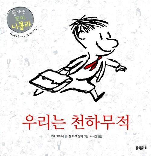 돌아온 꼬마 니콜라 세트 - 전5권