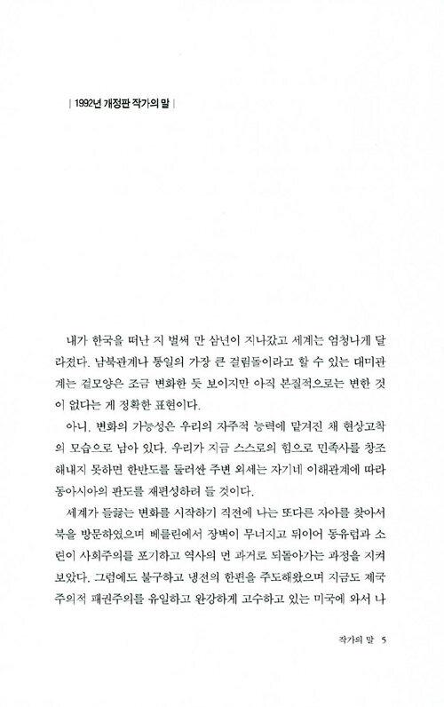 무기의 그늘 : 황석영 장편소설 개정판[3판]