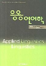 응용언어학 : 옥스포드 언어연구 입문서