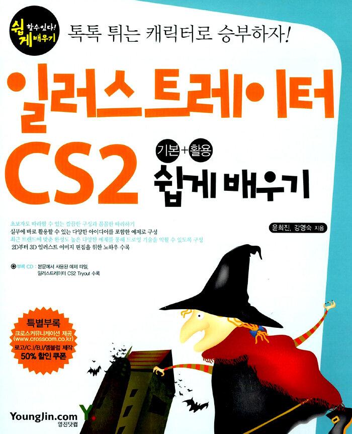 일러스트레이터 CS2 : 기본+활용 쉽게배우기