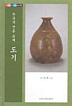 한국의 전통 공예 도기