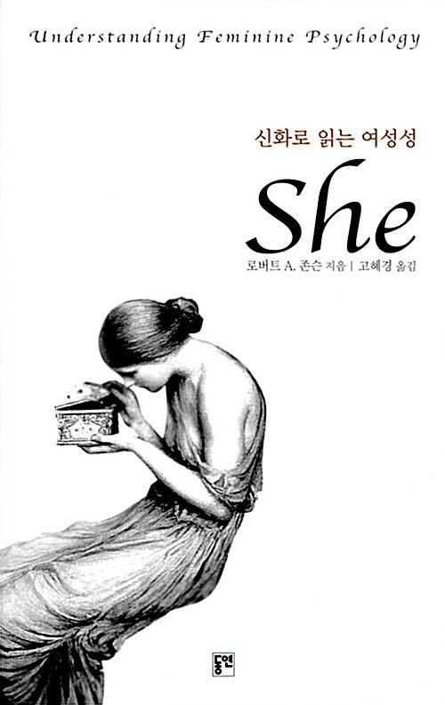 신화로 읽는 여성성 She