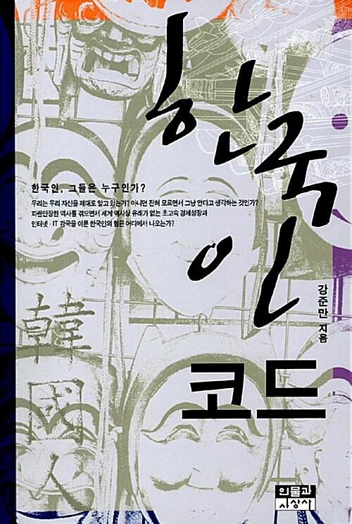 한국인 코드