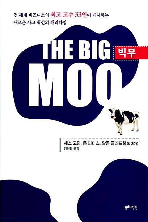 BIG MOO 빅 무