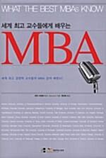 세계 최고 교수들에게 배우는 MBA