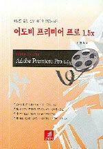 어도비 프리미어 프로 1.5 : 예제를 통한 실무 비디오 편집·제작