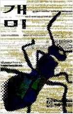 [중고] 개미
