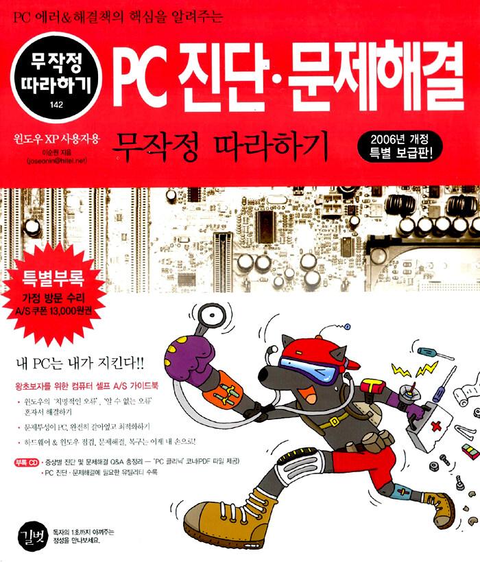 PC진단·문제해결 : 무작정 따라하기