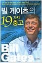 [중고] 빌 게이츠의 19가지 충고