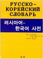 [중고] 러시아어 한국어 사전