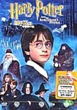 [중고] 해리 포터와 마법사의 돌 (Widescreen Edition)