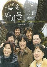 아름다운 왕따들 : 민주노동당 여성지방의원 9인의 이야기