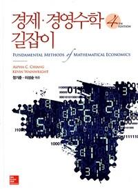 경제·경영수학 길잡이