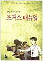 [중고] 포커스 매뉴얼