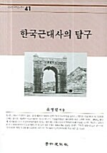 한국근대사의 탐구
