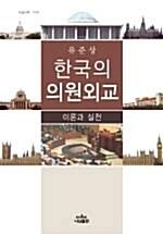 한국의 의원외교
