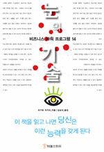 눈의 기술 : 비즈니스 감각을 키우는 80가지 방법