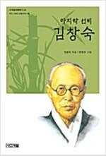마지막 선비 김창숙