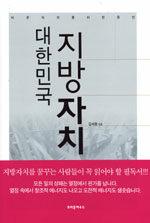 대한민국 지방자치