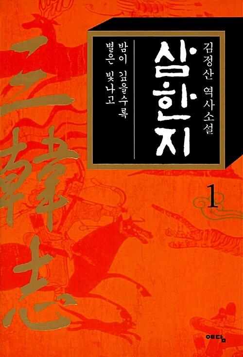 삼한지 - 전10권 세트