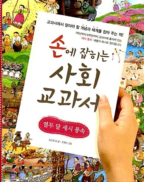 손에 잡히는 사회 교과서 14
