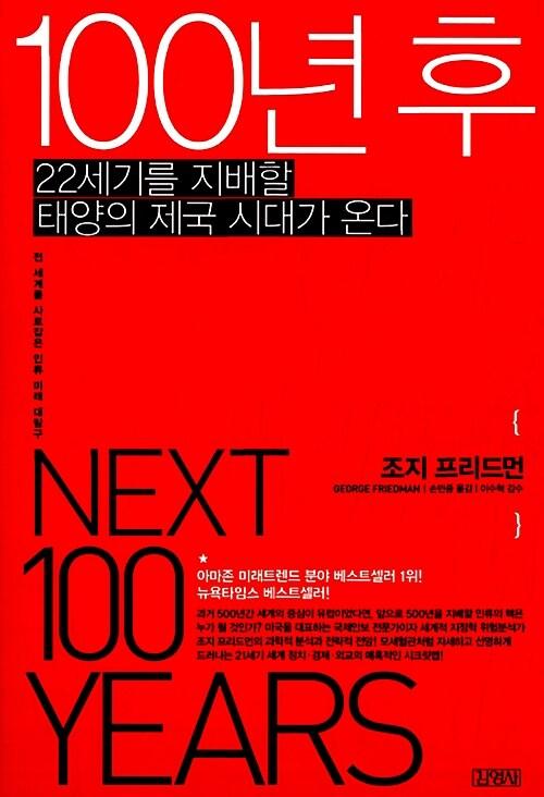 [중고] 100년 후