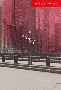 어떤 사랑 : 김지안 장편소설