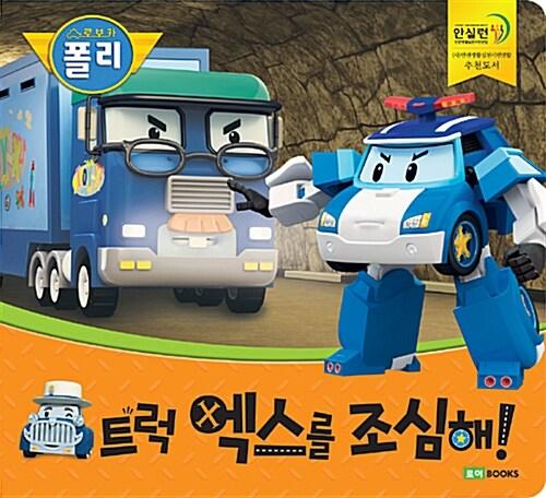 [중고] 트럭 엑스를 조심해!