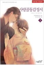 [세트] 사랑골동감정서 (1~3권/미완결)