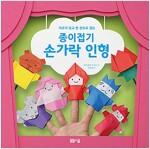 종이접기 손가락 인형