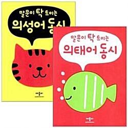 [애플비] 말문이 탁 트이는 의성어,의태어 동시 (전2권)