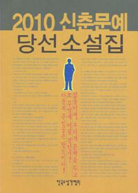 (2010) 신춘문예 당선 소설집