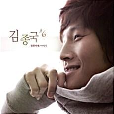 김종국 6집 - Eleventh Story