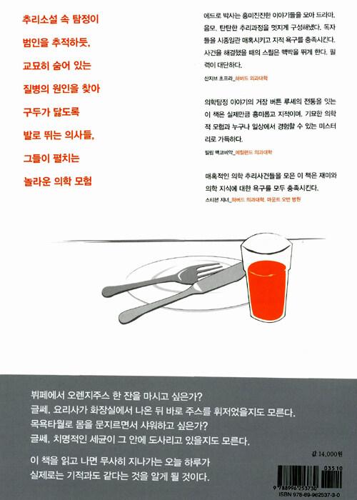 위험한 저녁식사 : 의사 탐정들의 의학 미스터리 추적기
