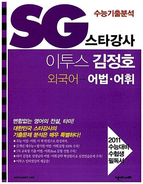 SG 수능기출분석 스타강사 이투스 김정호 외국어 어법.어휘